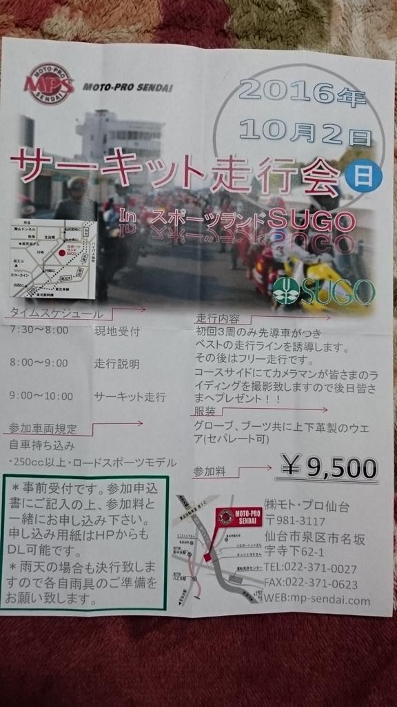 f:id:ojiro0224:20160918220550j:plain
