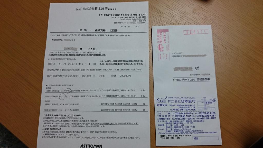 f:id:ojiro0224:20170219205017j:plain