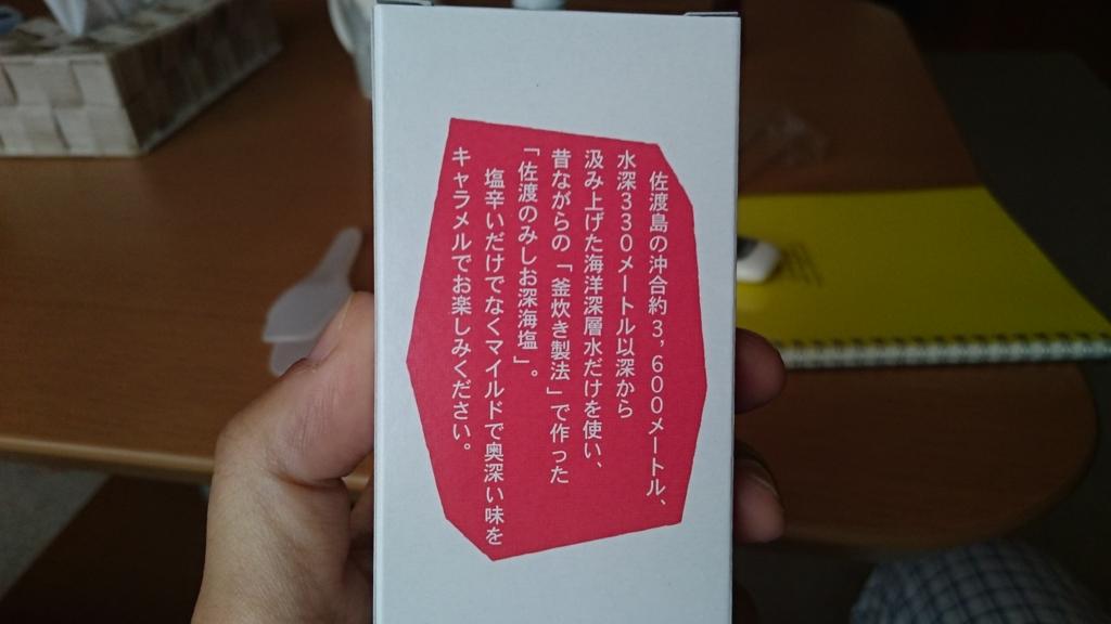 f:id:ojiro0224:20170528210431j:plain