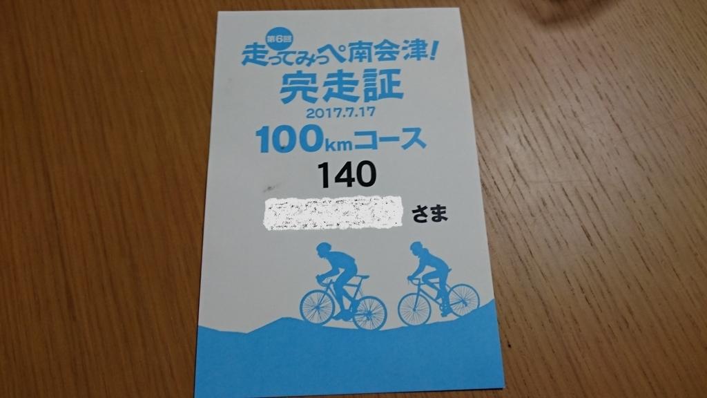 f:id:ojiro0224:20170720214953j:plain
