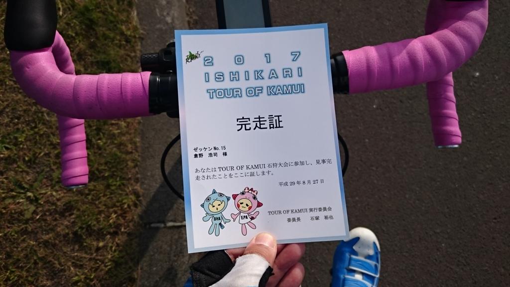 f:id:ojiro0224:20170909203633j:plain