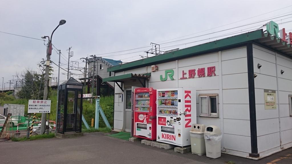 f:id:ojiro0224:20170911162802j:plain