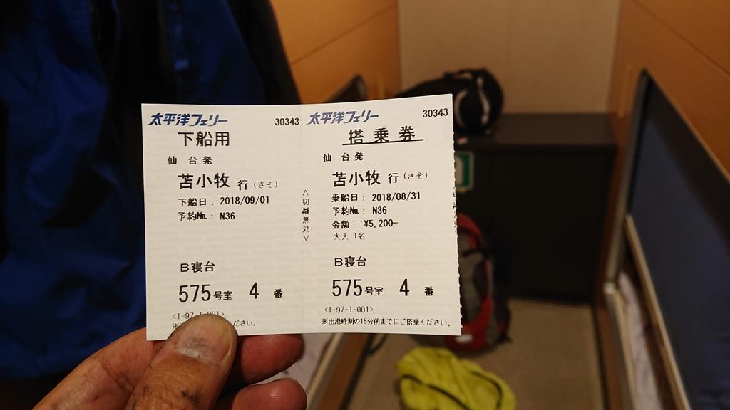 f:id:ojiro0224:20180924224317j:plain