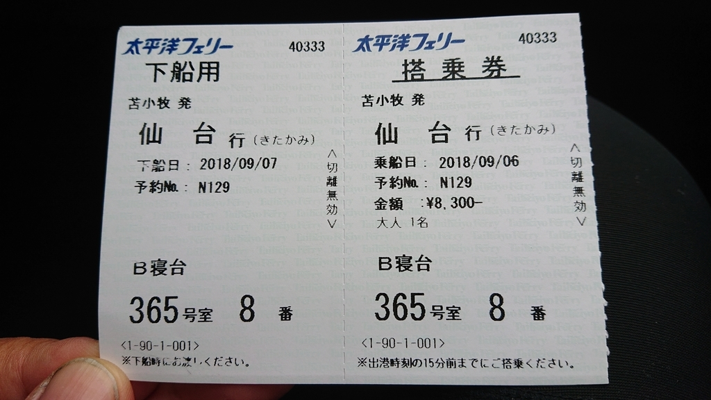 f:id:ojiro0224:20180925205539j:plain