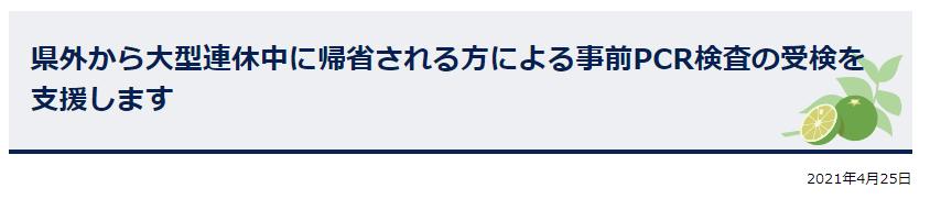 f:id:ojirun:20210504083347p:plain