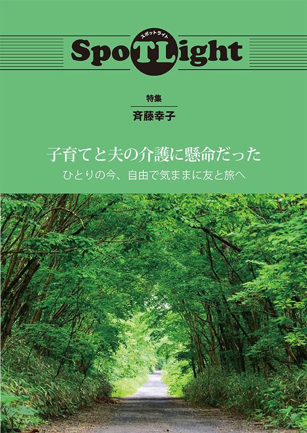 "alt=""雑誌型 自分史 大阪 堺"""