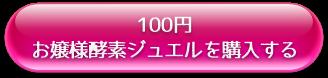 100円のお嬢様酵素ジュエルを購入する