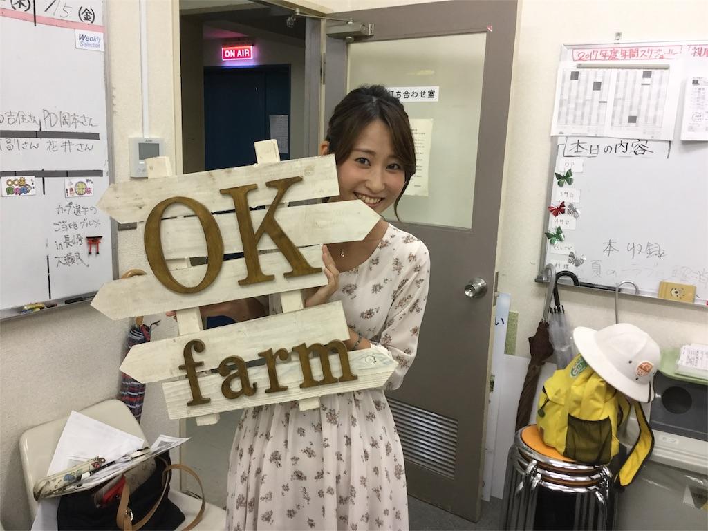 f:id:ok-farm:20170907231141j:plain