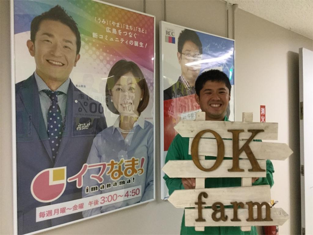 f:id:ok-farm:20170907231228j:plain