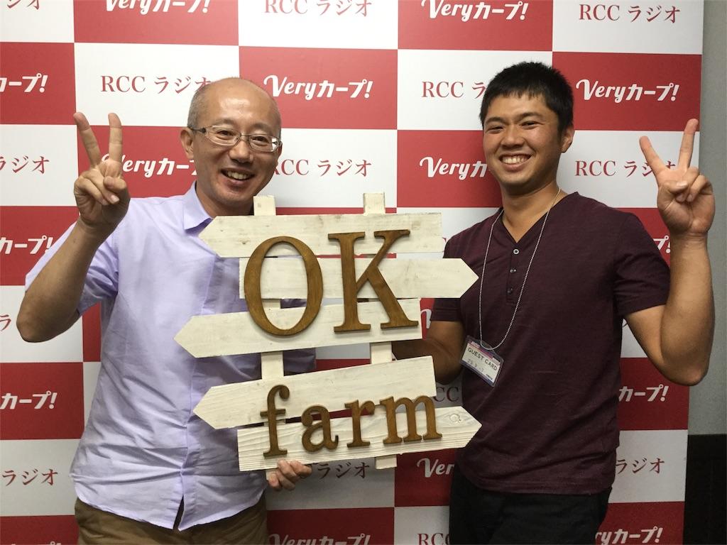 f:id:ok-farm:20170907231502j:plain