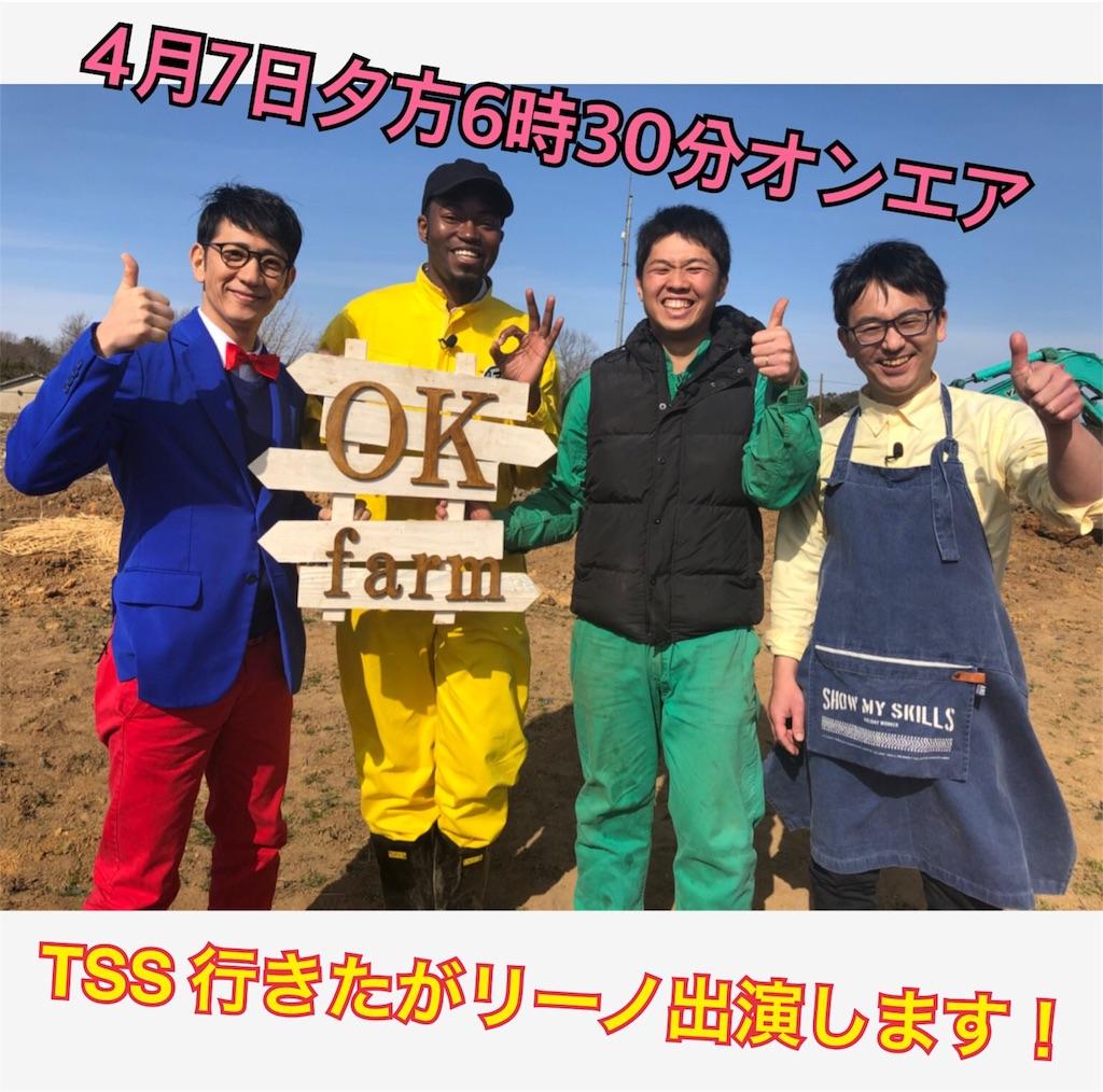 f:id:ok-farm:20180406101431j:image