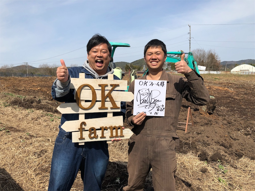 f:id:ok-farm:20190319065825j:image