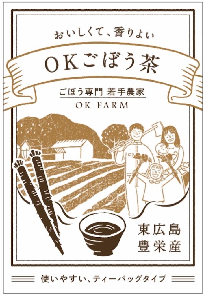 f:id:ok-farm:20200107160004j:image
