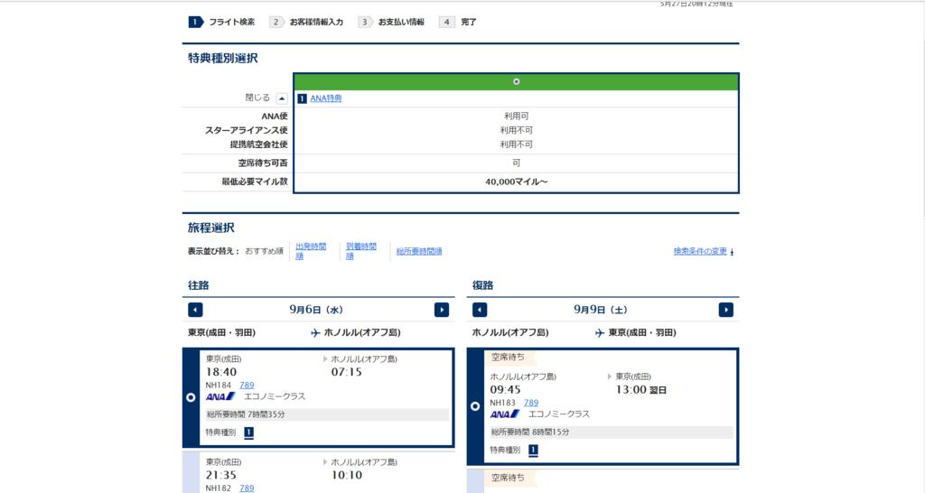 f:id:ok-kimama:20170528120826p:plain