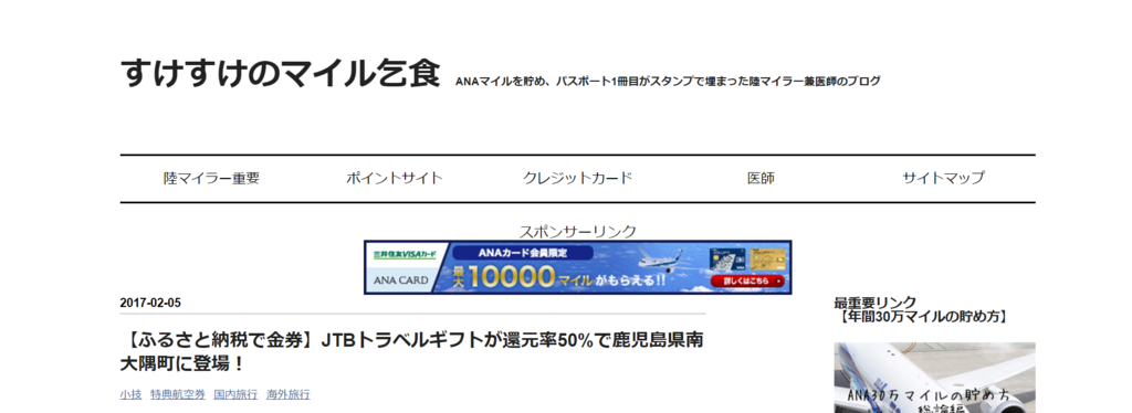 f:id:ok-kimama:20170528180626p:plain