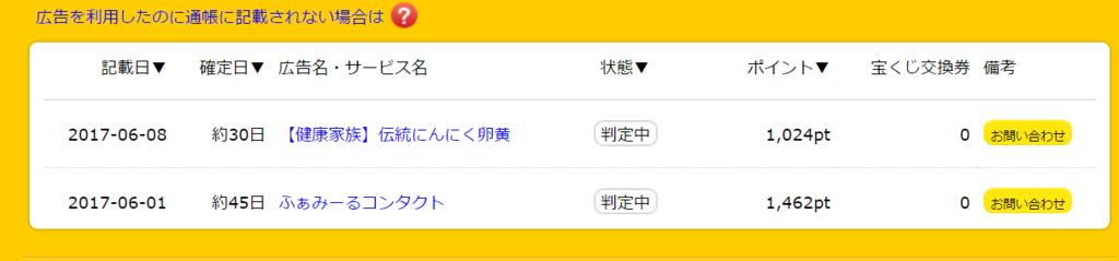 f:id:ok-kimama:20170608170713p:plain