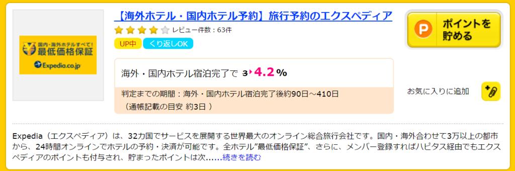 f:id:ok-kimama:20170611113401p:plain