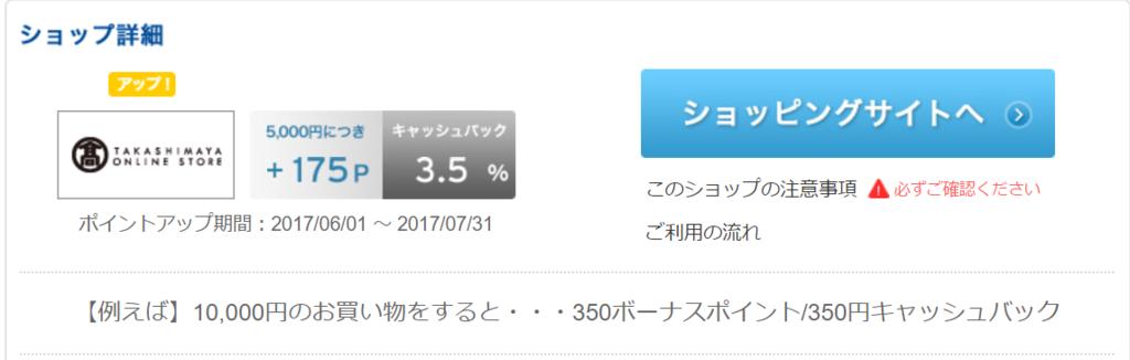 f:id:ok-kimama:20170611200006p:plain