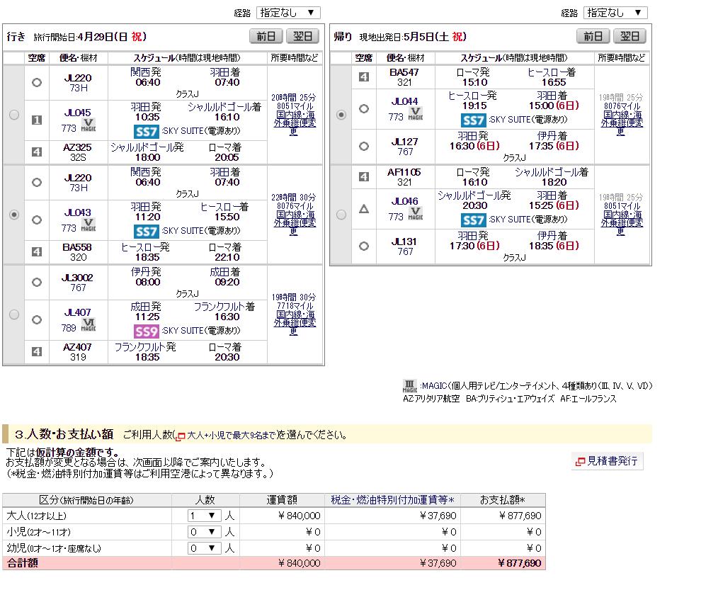 f:id:ok-kimama:20170620163117p:plain