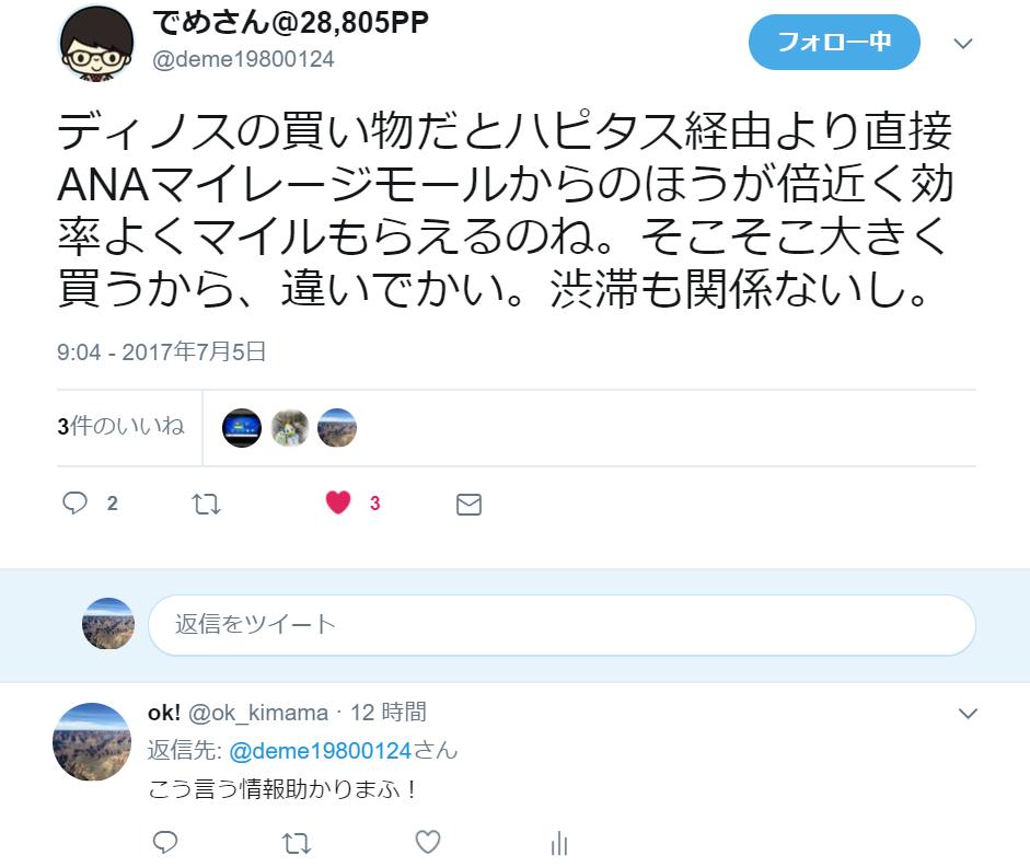 f:id:ok-kimama:20170707141638p:plain