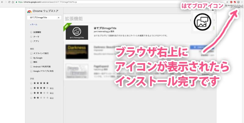 はてブロimageTitleインストール4