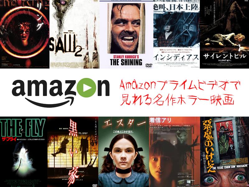 Amazonプライムビデオで見れるホラー映画
