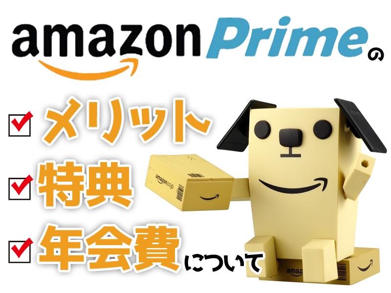 Amazonプライム会員のメリットと年会費