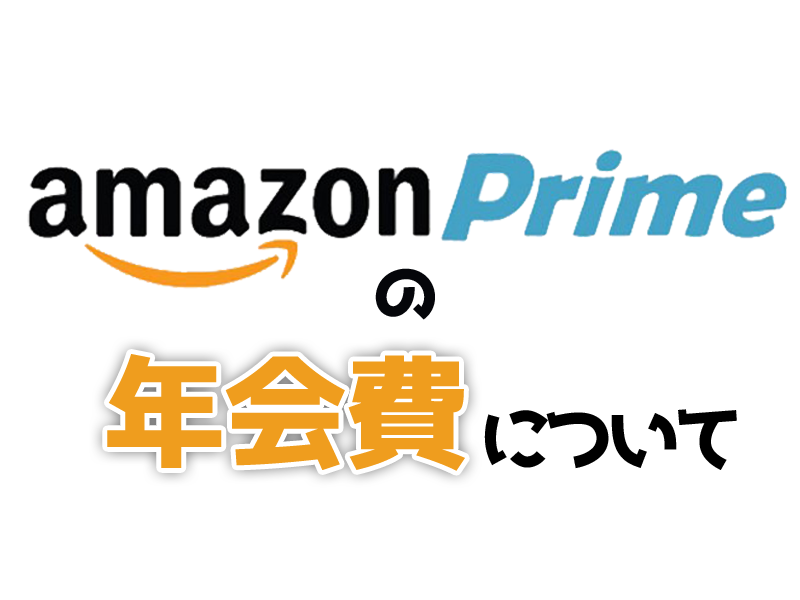 Amazonプライム会員年会費について