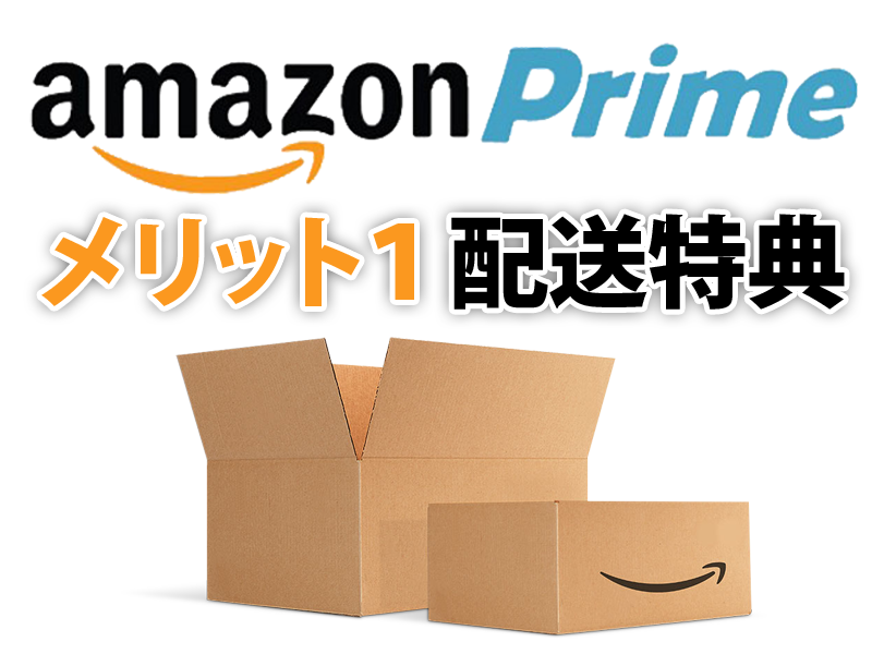 Amazonプライム会員メリット配送特典