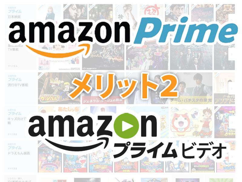 Amazonプライム会員メリットプライムビデオ