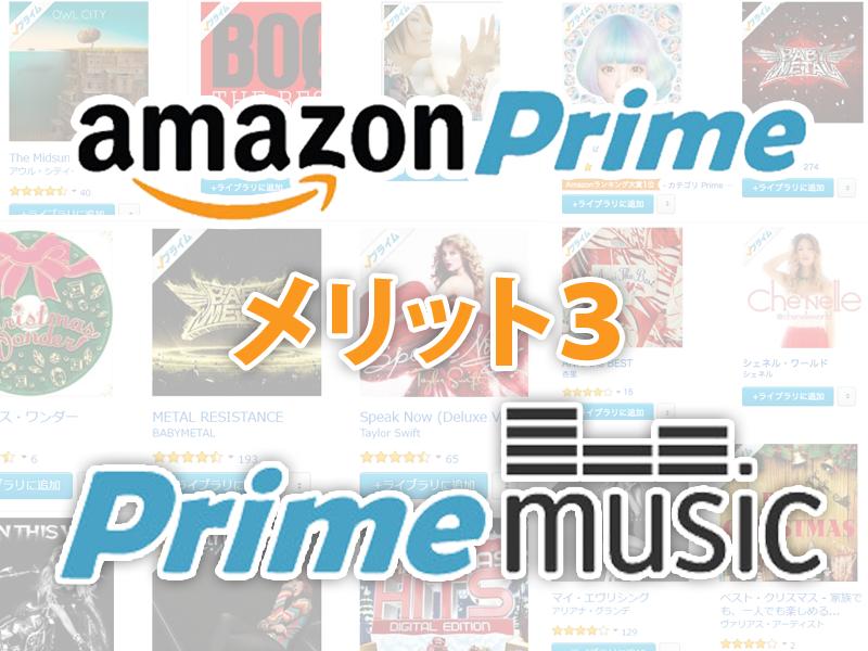 Amazonプライム会員メリット Prime Music