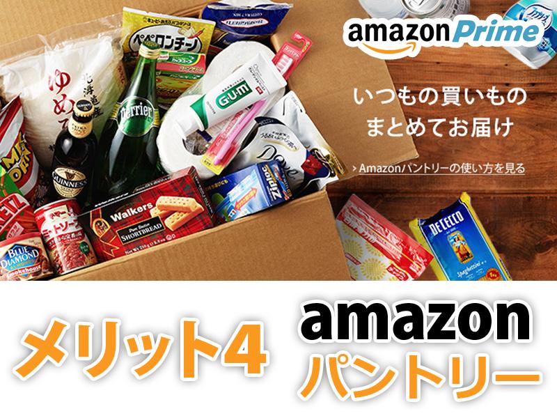 Amazonプライム会員メリット Amazonパントリー