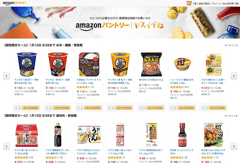 Amazonパントリーセール