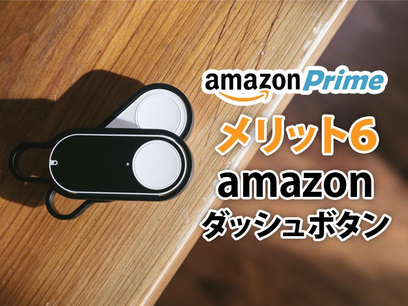 Amazonプライム会員メリット Amazon Dash Button
