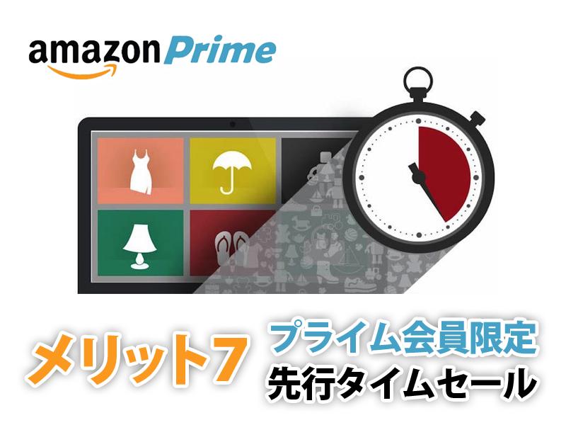 Amazonプライム会員メリットプライム会員限定先行タイムセール
