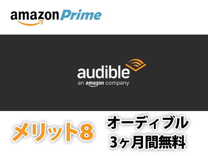 Amazonプライム会員メリット オーディブル3ヶ月無料