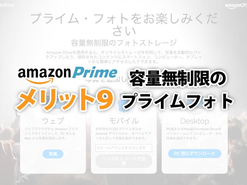 Amazonプライム会員メリット プライムフォト