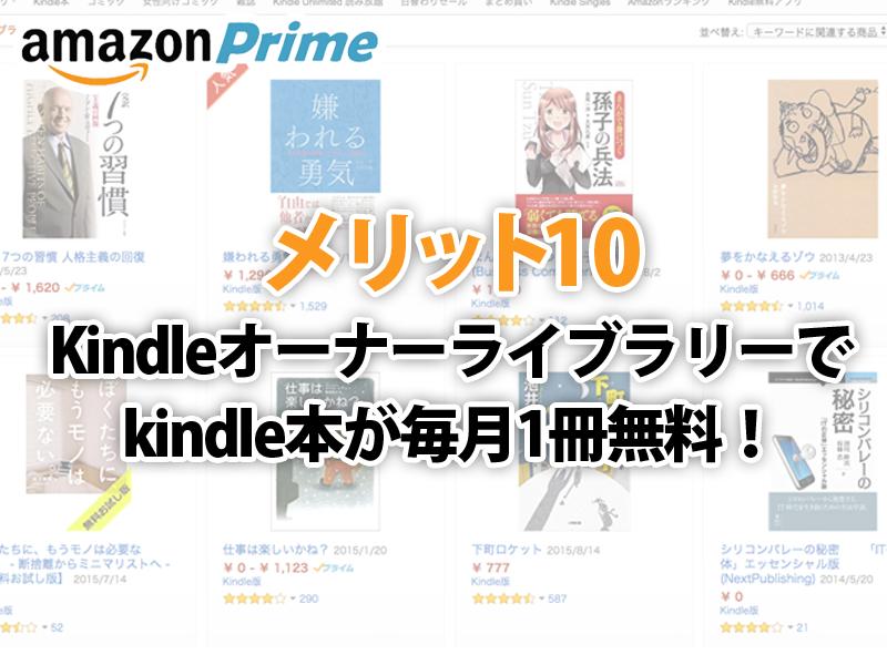 Amazonプライム会員メリット kindleオーナーライブラリー