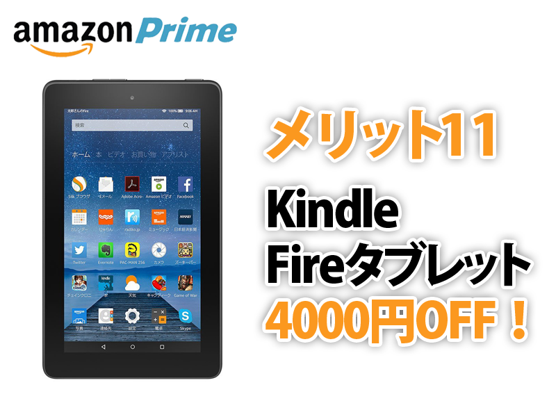 Amazonプライム会員メリット Kindle・Kindle Paperwhiteが4000円OFF