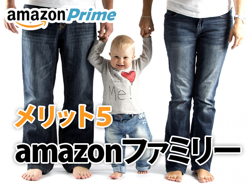 Amazonプライム会員メリット Amazonファミリー