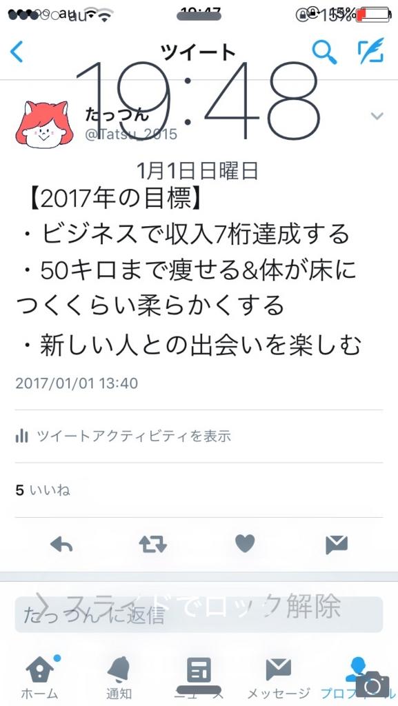 f:id:ok723:20170101195035j:plain