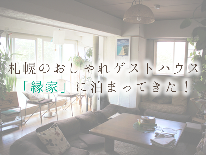 札幌ゲストハウス縁家
