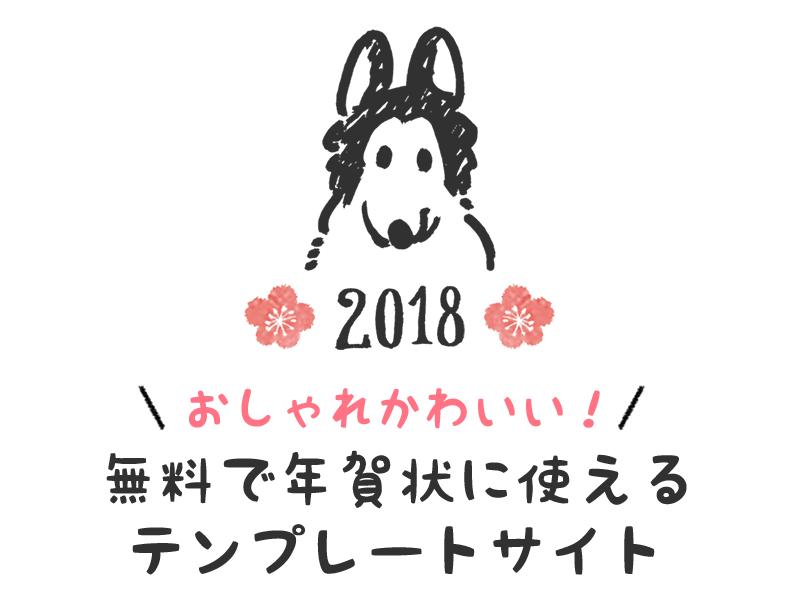 【2018年】無料で年賀状に使える!おしゃれかわいいデザイン、イラスト、テンプレート