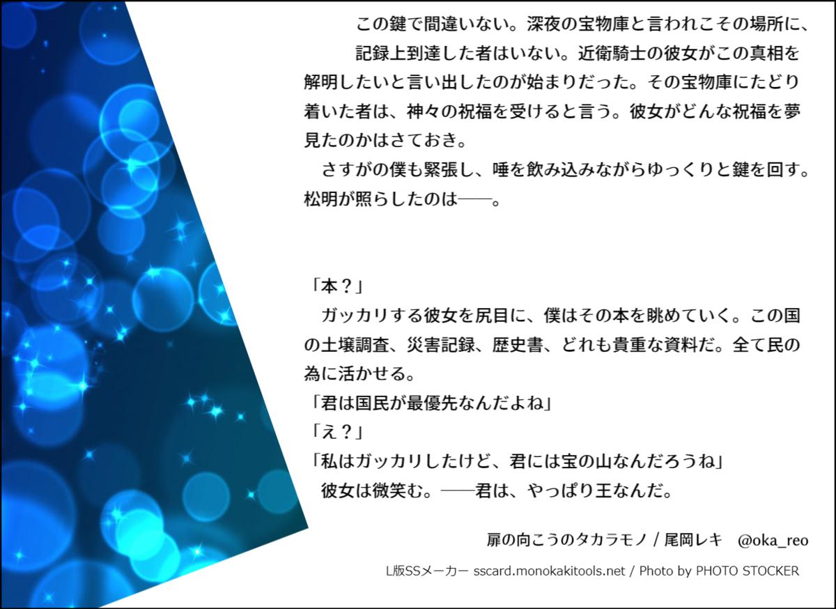 f:id:oka-reo:20200606202459p:plain