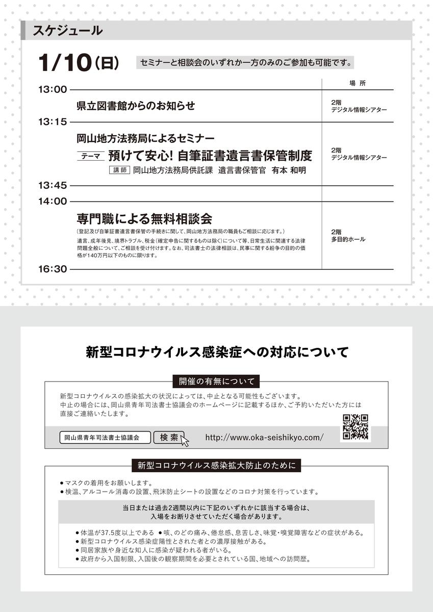 f:id:oka-seishikyo:20210126224633j:plain