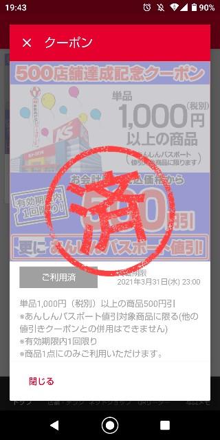 f:id:okabe-haruka:20210302194434j:image