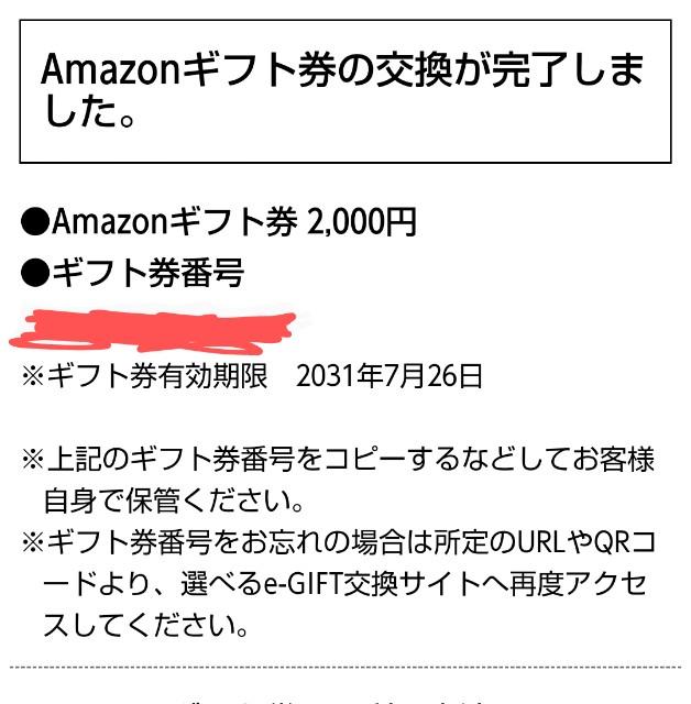 f:id:okabe-haruka:20210726205001j:plain