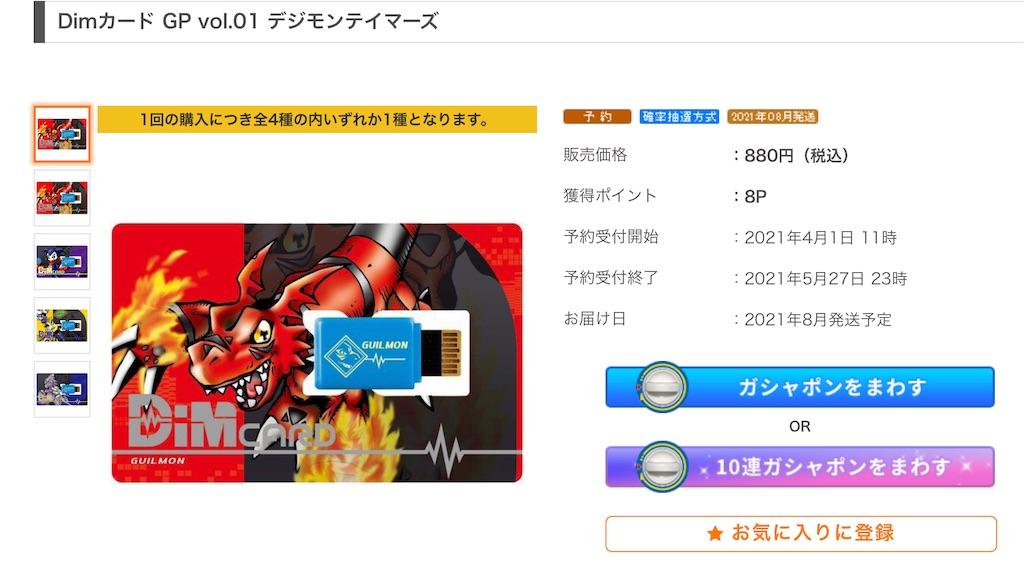 f:id:okachimachi_junktion:20210401114217j:image