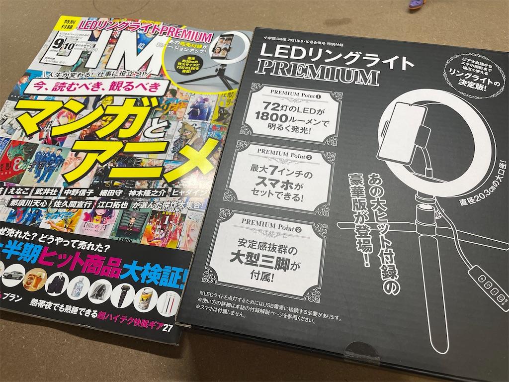 f:id:okachimachi_junktion:20210715175745j:image