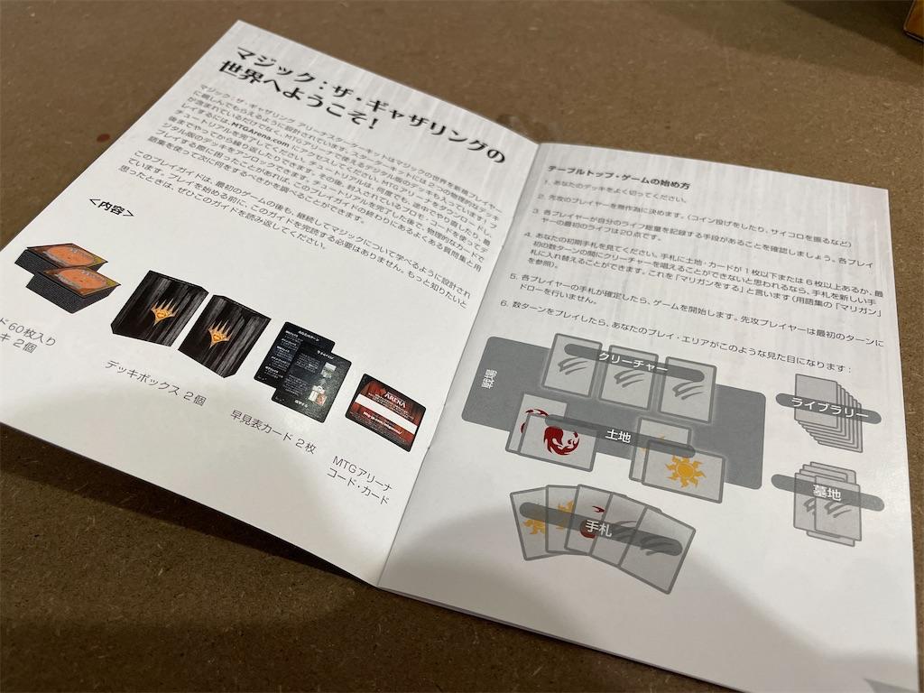 f:id:okachimachi_junktion:20210808200453j:image